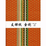 Yuzen Kinzuri Rice Paper 10 Sheet Set