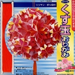 Kusudama Origami- Bouquet of Primroses Origami Kit