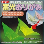Glow in the Dark Origami Paper