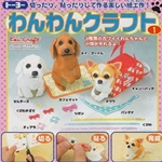 Origami Puppy Craft Kit #1