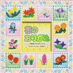 Flower Origami Kit #2 - Paper & Flower Folding Book