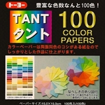 Japanese Tant Origami Paper - 100 Colors 6 Inch Square