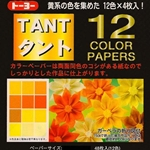 "Japanese Tant Origami Paper - 12 Shades of Yellow/Orange 3"" Square"