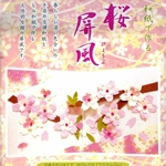 Origami Paper Craft - Cherry Blossom Kit