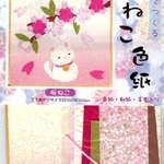 Origami Paper Craft Kit - Cat