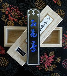 Kuretake Sumi Ink Stick- Professional Grade in Wood Box