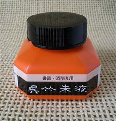 Sumi Ink Liquid Vermilion in Inkwell Style Bottle (2oz)