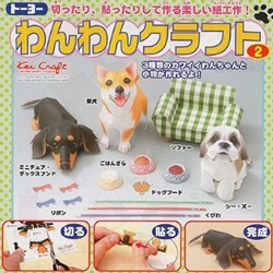 Origami Puppy Craft Kit #2