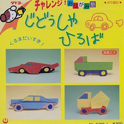 Origami Cars & Trucks Kit