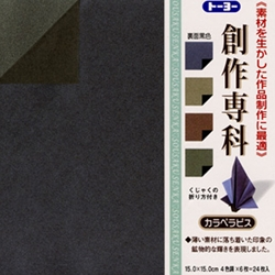 Origami Paper - Metallic Pearlized with Black Reverse