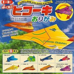 Origami Paper - Airplane Kit