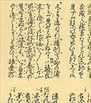 Hogodaiyou Script Papers