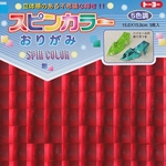 Spin Color Holographic Origami- Pack of Five Sheets