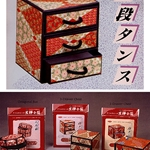 Yuzen Kobako Chest with Three Drawers - Use Chiyogami Origami Paper to Make a Three Drawer Chest!