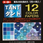 "Japanese Tant Origami Paper - 12 Shades of Blue 3"" Square"