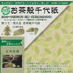 Origami Paper - Green Tea Paper with Leaf Print