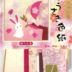 Origami Paper Craft Kit - Rabbit