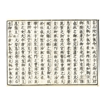 "Hogodaiyou Script Papers - Small Characters in Boxes 25""x37"" Sheet"