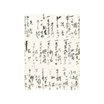"Hogodaiyou Script Papers -Sketchy Characters 25""x37"" Sheet"