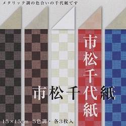 """NEW!"" Origami: Ichimatsu Chiyogami Kinmai Lattice (Metallic Textured Grid)"