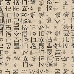 "Hangul Ancient Text – Black on White 25""x37"" Sheet"